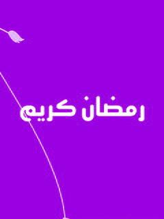 ramadhan-karim